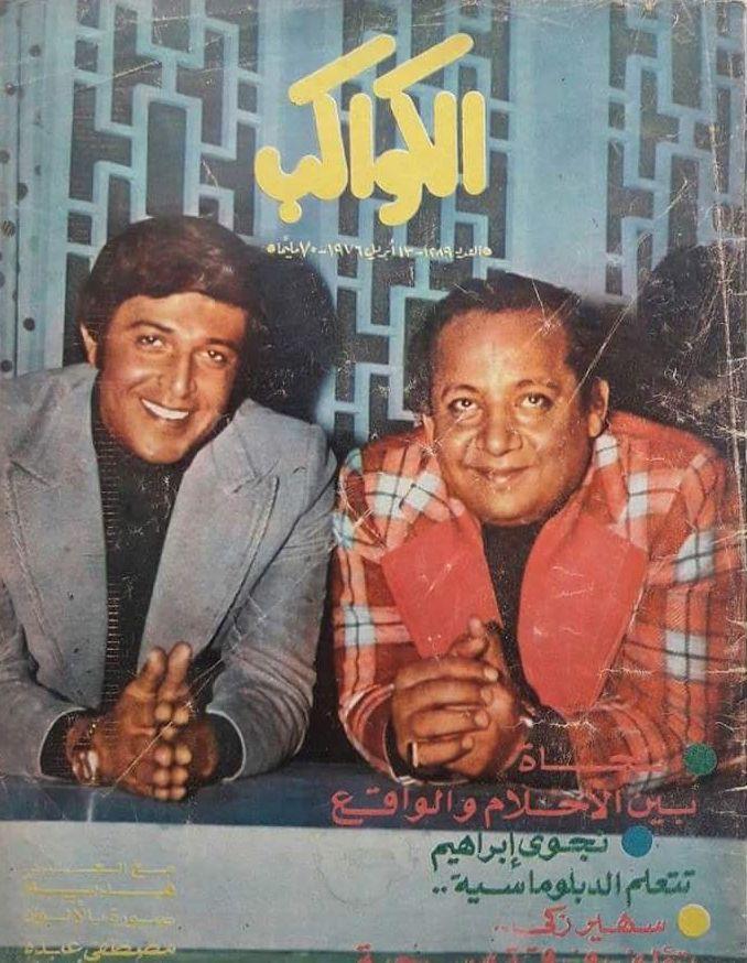 El Kawakeb issue from 1976