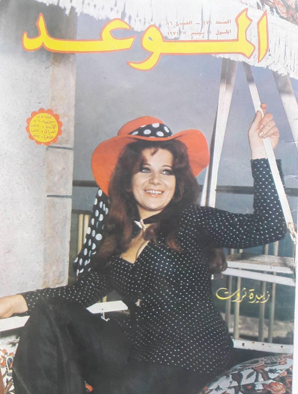 El Maw3ed Magazine issue from 1971