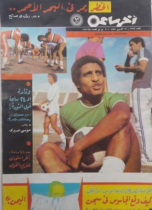 Akher Sa3a magazine issue from 1977