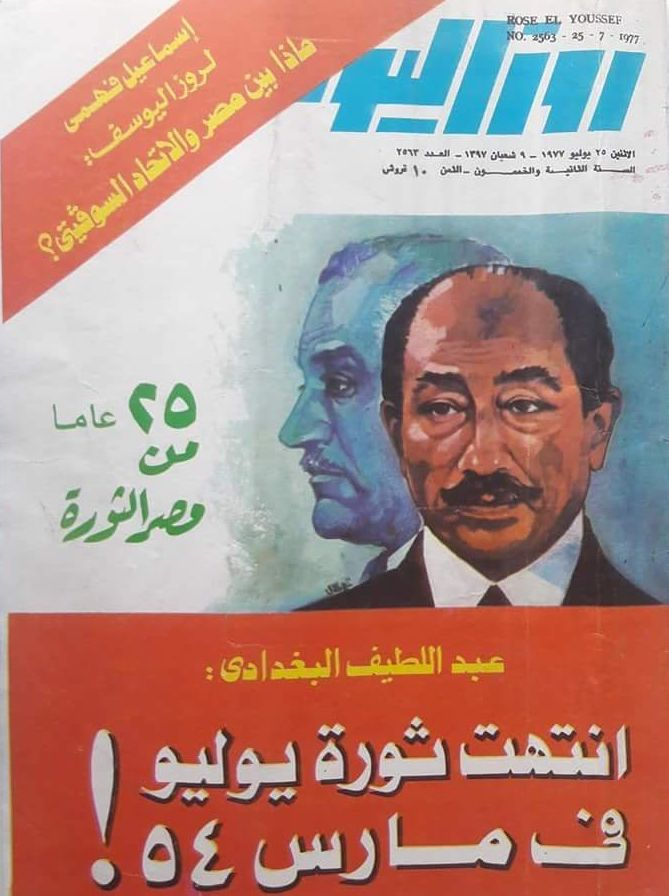 rose el yussef issue from 1977