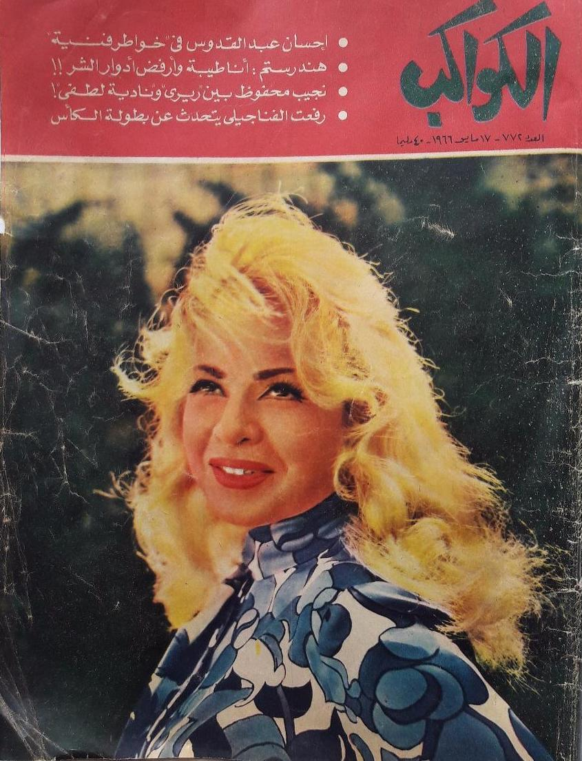 Kawakeb magazine special edition from 1966