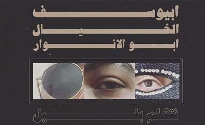Resurgent Rapper El Khayal with Abyusif & Abo El Anwar in 'Ntklm Blel'