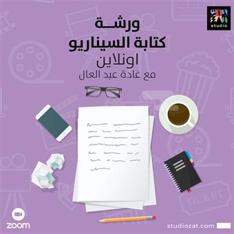 Screenwriting Course